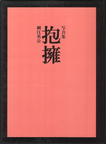 The impact of hiroshima nagasaki on japanese photobooks for Domon remembrance