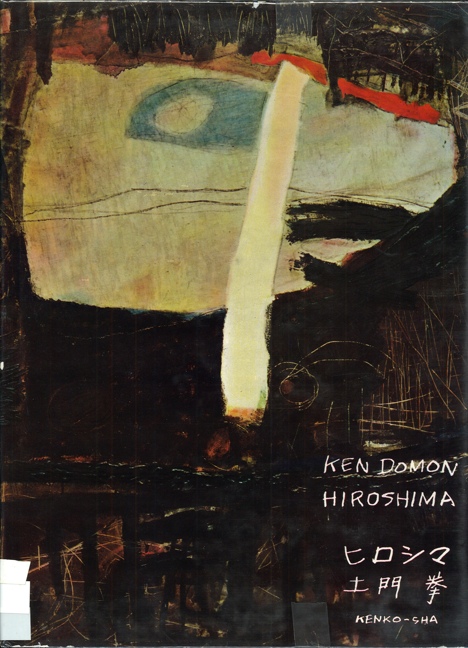 Kendomon hiroshima for Domon ken hiroshima