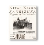 Kazuo Kitai, Sanrizuka: Plegaria A Un Labrador (2000)