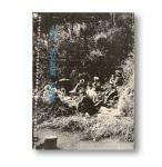 Kazuo Kitai, Sanrizuka 69-71(1971)