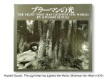 suzuki-kiyoshi-theLightThatHasLightedTheWorld-cover
