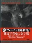 Shomei Tomatsu, Nagasaki 11:02 (1995 reprint)