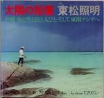 Shomei Tomatsu, The Pencil of the Sun: Okinawa & S.E. Asia (1975)