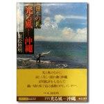 Shomei Tomatsu, Hikaru Kaze/ Sparkling Winds: Okinawa (1979)