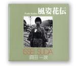 Issei Suda.  Fushi kaden (1978, reprinted 2005, 2012).