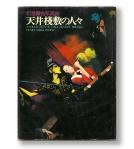 Shuji Terayama. A Collection of Stage Fantasy Photos: Tenjo Sajiki People / Genso butai shashin cho: Tenjo Sajiki no hitobito (1977).