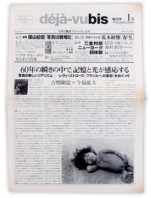 déjà-vu bis [bi-monthly] (1993-1996)
