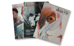 déjà-vu: A Photo Quarterly, Vols. 1-20 (1990 – 1995)