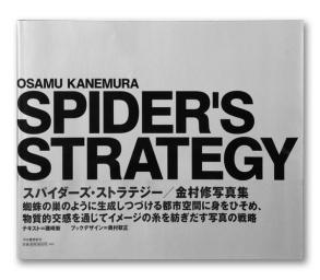 Osamu Kanemura. Spider's Strategy (2001)