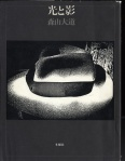 Daido Moriyama, Hikagi to Kage (1982 / 2009)