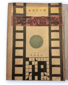 Kyojiro Hagiwara. Shikei senkoku / Death Sentence (Tokyo, 1925)