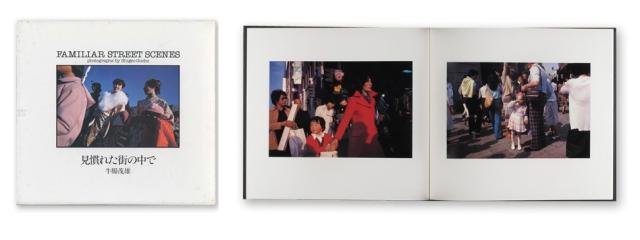 Shigeo Gocho. Familiar Street Scenes (Tokyo: Self-published, 1981)