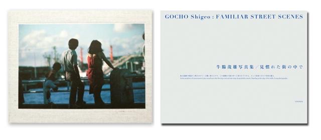 Shigeo Gocho. Familiar Street Scenes (Tokyo: Yagisha, 2013)