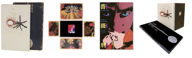 From left to right: Killed by Roses (Shueisha: 1963), Ordeal by Roses Re-edited (Shueisha: 1971), Ordeal by Roses (Aperture: 1985), Killed by Roses (Aperture: 2008)