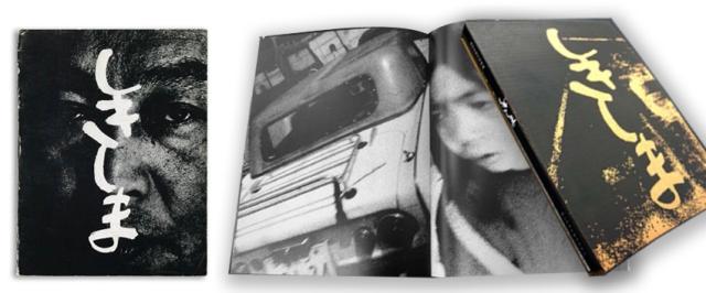 Tamiko Nishimura. Shikishima (Tokyo: Tokyo Photographic School, 1973); Shikishima (Tokyo: Zen Foto Gallery, 2014).