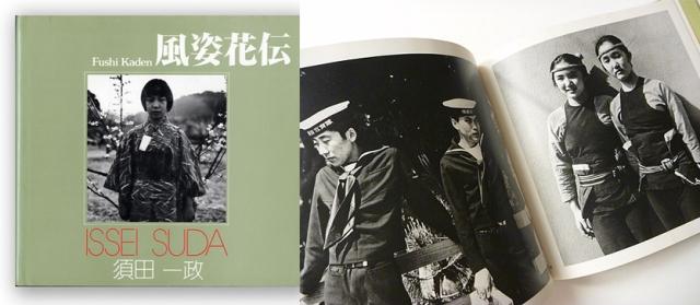 Issei Suda. Fushi Kaden (Tokyo: Asahi Sonorama, 1979)
