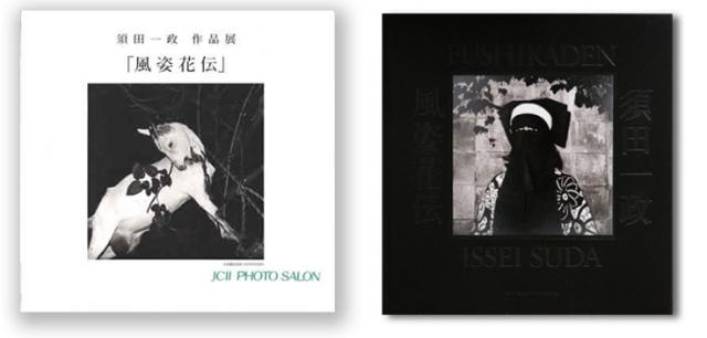 Issei Suda. Fushi Kaden (JCII Photo Salon library 165. Tokyo: JCII, 2005); Fushi Kaden (Tokyo: Akio Nagasawa Publishing, 2012)