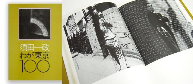 Issei Suda.  Waga Tokyo 100 (Tokyo: Nikkor Club, 1979)